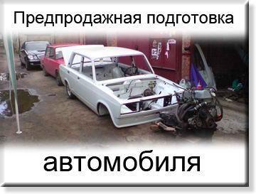 Предпродажная подготовка автомобиля своими руками