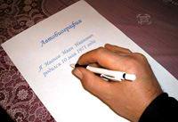 План автобиографии