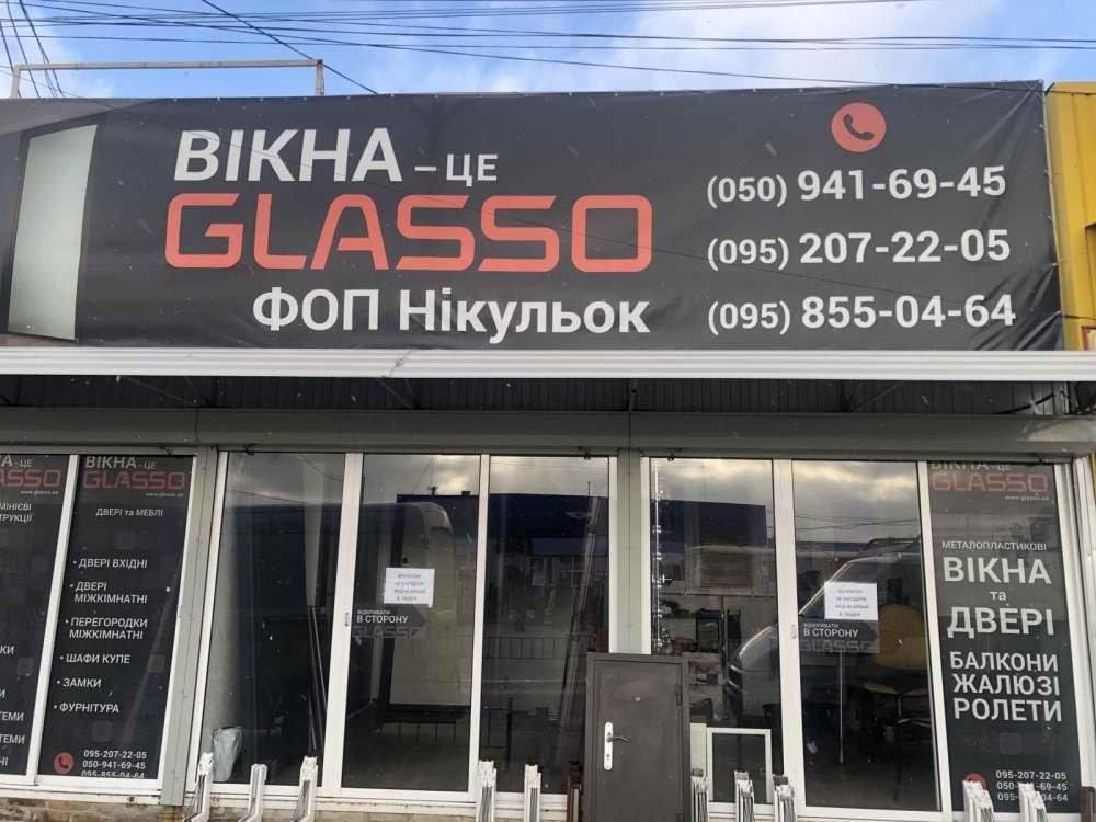 Магазин VIKNA-DVERI ЧП Никулёк