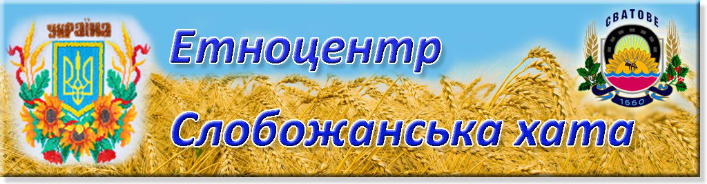 Етноцентр Слобожанська хата