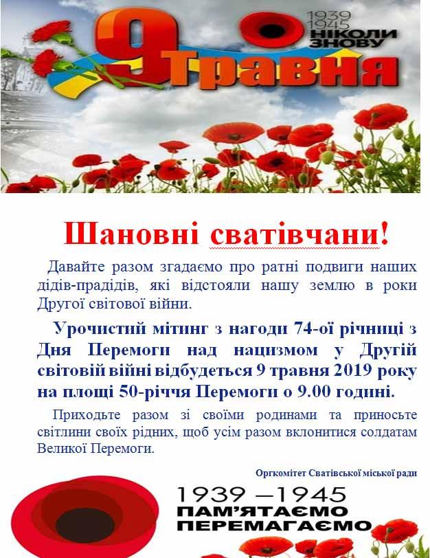 Урочистий мітинг з нагоди 74-ої річниці з Дня Перемоги