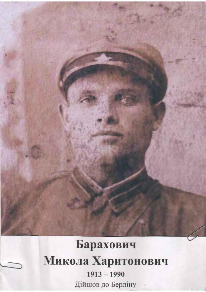 Барахович