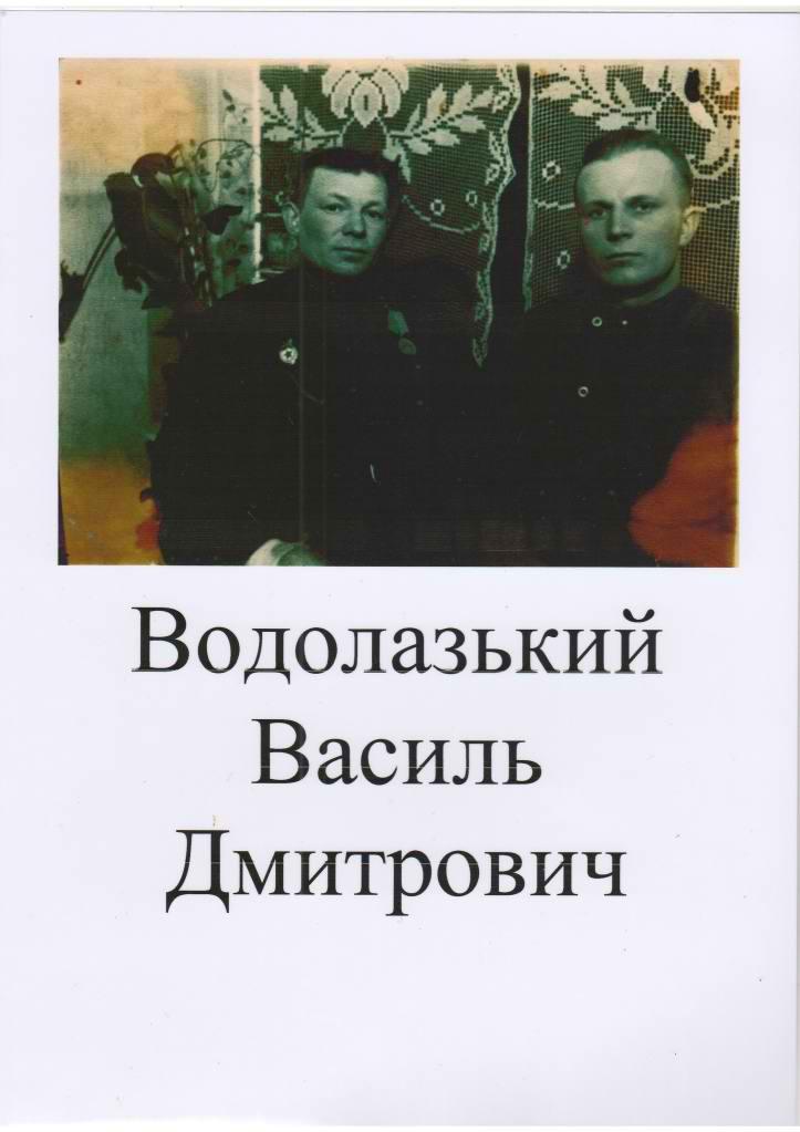 Водолазький В.Д