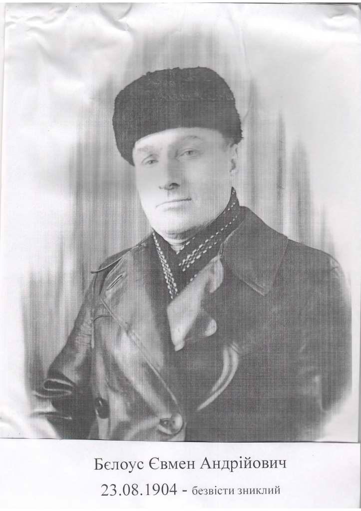 Бєлоус Є.А