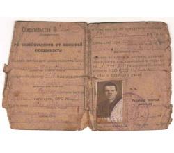 Руденко Игнат Прокофьевич