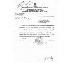 Сердюк Федір Омелянович