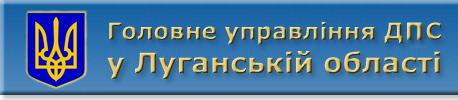 Головне управління ДФС у Луганській області