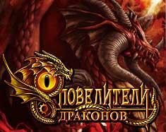Ролевая онлайн игра про драконов красивая ролевая игра