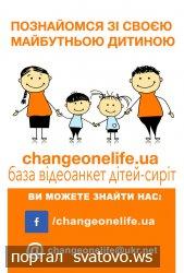 """Триває благодійна програма """"Зміни одне життя"""". Служба у справах дітей Сватове"""