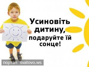 З днем усиновлення!. Служба у справах дітей Сватове