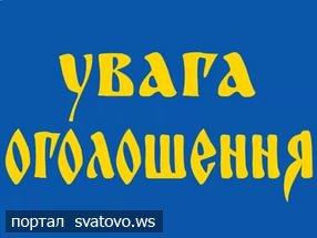 Вссеукраїнська культурно-мистецька, патріотична акція  «Спільне бажання мільйонів сердець збудує щасливу країну». Новини відділу освіти Сватове