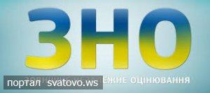 24  травня відбулося зовнішнє незалежне оцінювання з української мови та літератури. Новини відділу освіти Сватове