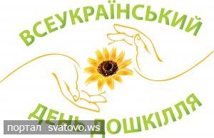 """Вітаємо зі святом """"Всеукраїнський день дошкілля"""". Новини відділу освіти Сватове"""