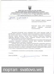 Подяка Донецького регіонального центру оцінювання якості освіти.