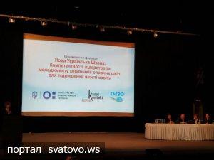 Міжнародна конференція «Нова Українська Школа: Компетентності лідерства та менеджменту керівників опорних шкіл для підвищення якості освіти».