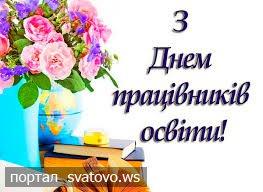 Привітання з Днем працівників освіти України!. Новини відділу освіти Сватове
