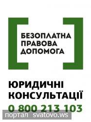 Держава гарантує кожному громадянину право на отримання безоплатної правової допомоги. Новини відділу освіти Сватове