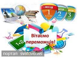 Відбувся обласний етап Всеукраїнських олімпіад з трудового навчання та економіки. Новини відділу освіти Сватове