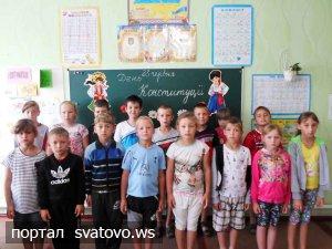 Відзначення 21-ї річниці Дня Конституції України.