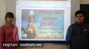 Доля України не проста. Новини Райгородської школи