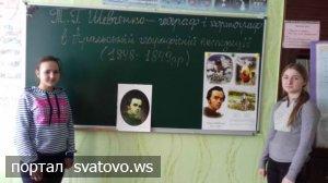 Тарас Шевченко – географ і картограф. Новини Райгородської школи