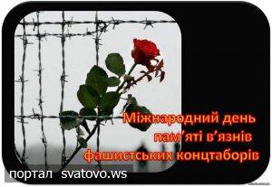11 квітня Міжнародний День Визволення в'язнів фашистських концтаборів. Новини Мілуватської школи