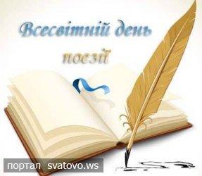 Всесвітній День поезії.