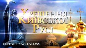 1030-річчя хрещення Київської Русі — України.