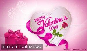 День святого Валентина. Новини Мілуватської школи