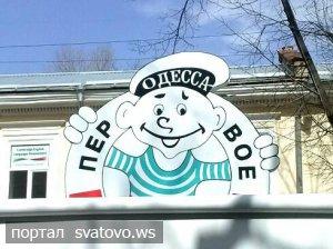 Екскурсія до Одеси. «Одеса - для всіх, і всі - для Одеси».