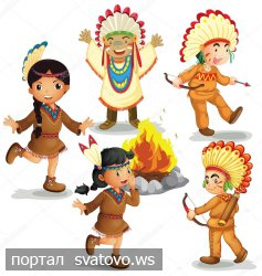 День індіанця.