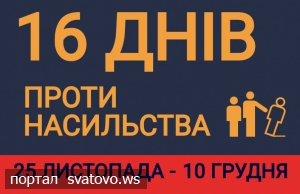 Акція «16 днів проти насильства».