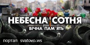 В школі були проведені заходи, присвячені Пам'яті Героїв Небесної Сотні.