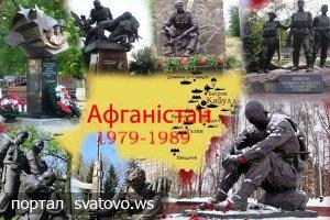 Заходи, щодо вшанування 30-ї річниці виводу радянських військ з Афганістану. Новини Мілуватської школи