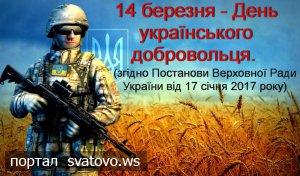 «День українського добровольця».