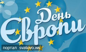 У школі відбулися заходи, присвячені Дню Європи в Україні.