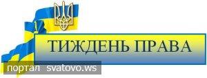 Всеукраїнський Тиждень права.