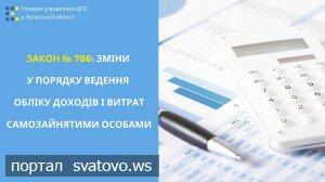Закон № 786: зміни у порядку ведення обліку доходів і витрат самозайнятими особами. Новини ГУ ДПС у Луганській області