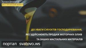 До уваги субєктів господарювання які здійснюють продаж моторних олив та інших мастильних матеріалів!.