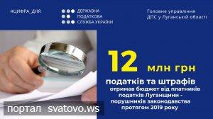 Від порушників законодавства бюджет отримав 12 млн грн податків та штрафів. Новини ГУ ДПС у Луганській області