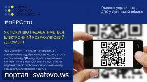 пРРОсто: як покупцю надаватиметься електронний розрахунковий документ?.