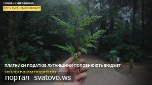 Платники податків Луганщини поповнюють бюджет екологічним податком.