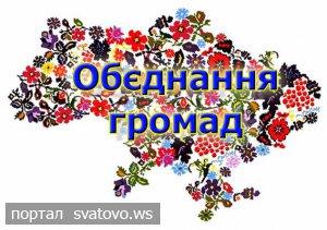 Закликаємо об'єднатися в одну територіальну громаду з центром у місті Сватове!. Новини сватівщини