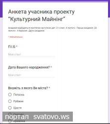 """Проводиться реєстрація активістів в проект """"Культурний майнінг"""". Новости Сватово"""