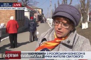 Що робити з російським бізнесом в Україні? Думки жителів Сватове. Новини Сватове - Бліц-інфо