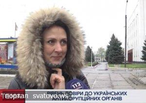 Рівень довіри до українських антикорупційних органів жителів Сватове. Новини Сватове - Бліц-інфо
