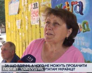За що вдячні, а чого не можуть пробачити народним депутатам українці? Думки жителів Сватове.