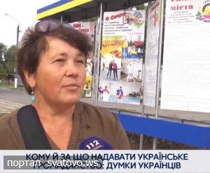 Кому і за що давати українське громадянство? Думки жителів Сватове. Новини Сватове - Бліц-інфо