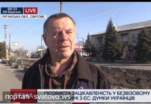 Безвіз: Чи зможуть українці дозволити собі подорожувати по Європі? Думки жителів Сватове. Новини Сватове - Бліц-інфо