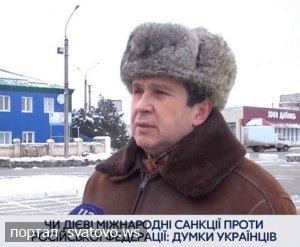 Чи ефективні санкції проти РФ? Думки жителів Сватове. Новини Сватове - Бліц-інфо